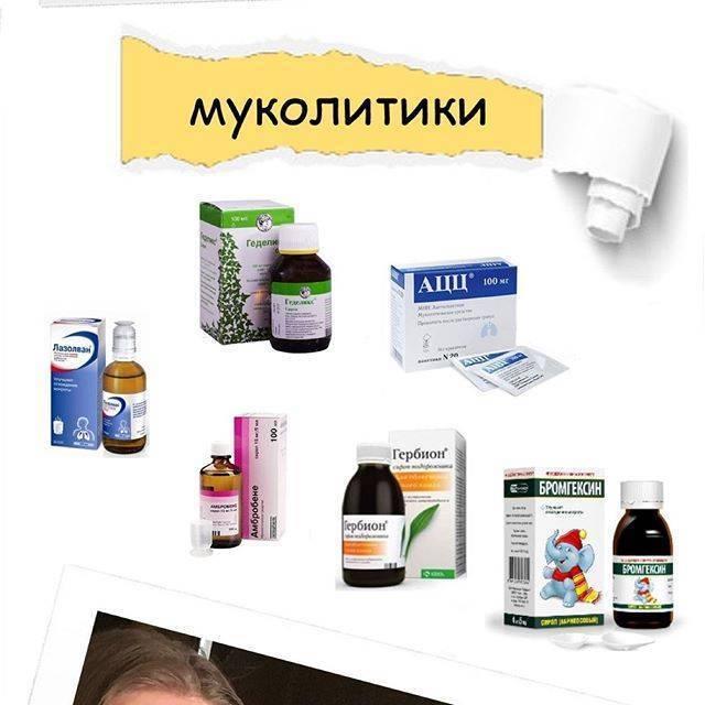 Что лучше: амбробене или бромгексин