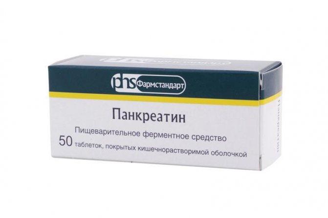 Панкреатин таблетки: инструкция, отзывы, аналоги
