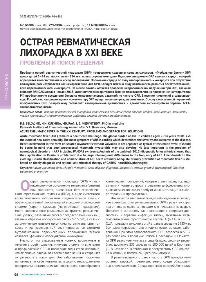 – пирабутол, реопирин – 0,25-3-4 раза в день (3-5 мл-30% р-р – в/м).