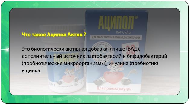 Применение аципол актива для взрослых и детей