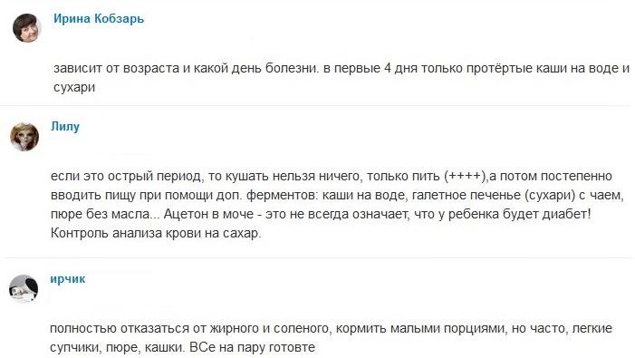 Ацетон у ребенка - причины, симптомы, лечение   moirebenok.ua