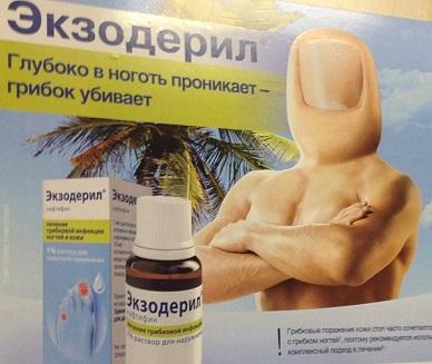 «экзодерил» от грибка: инструкция по применению