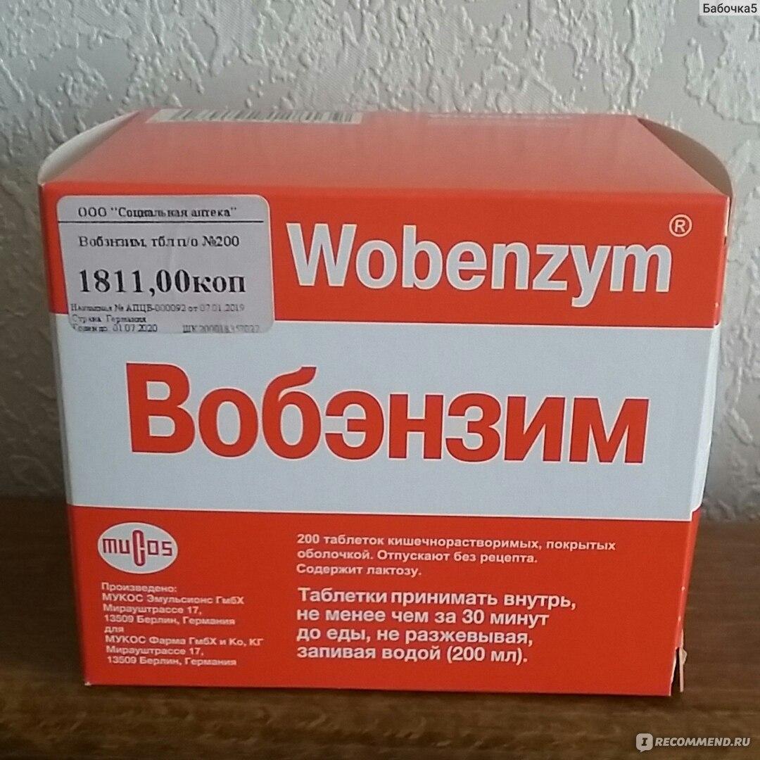 Зачем пациентам с хроническими воспалительными гинекологическими заболеваниями назначают вобэнзим? помогает ли он при осложненных формах аднексита, цервицита, вагинита и эндометрита?