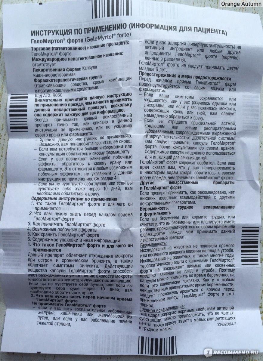 «геломиртол форте»: отзывы врачей. «геломиртол»: инструкция по применению, цена, аналоги