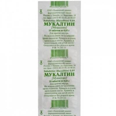 Мукалтин - инструкция по применению