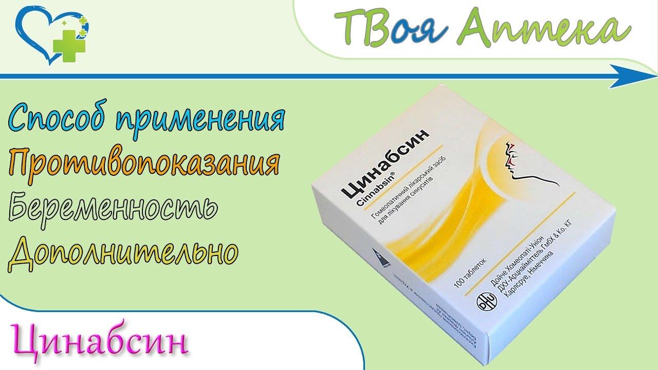 Препарат климаксан: инструкция по применению при симптомах менопаузы
