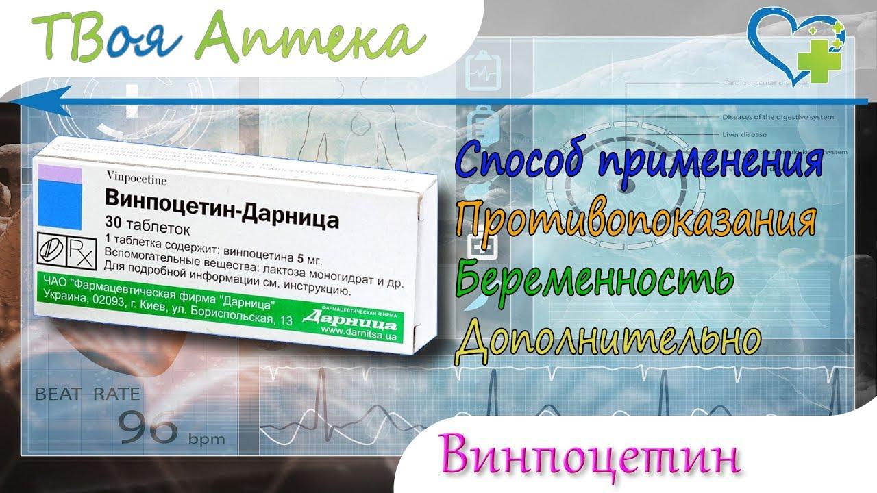 Кавинтон (cavinton). отзывы пациентов принимавших препарат, инструкция по применению, показания, цена
