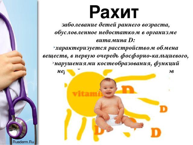 Подозрение на рахит... - запись пользователя елена (id1311687) в сообществе здоровье новорожденных в категории рахит и его профилактика - babyblog.ru