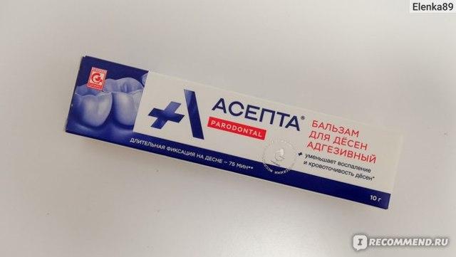 Лечебное средство с прополисом — гель для десен асепта: цена и правила использования препарат при воспалительных заболеваниях десен