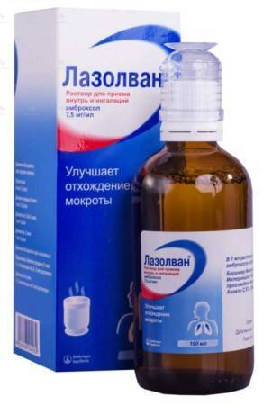 Лазолван сироп для детей от какого кашля сухого или мокрого для детей