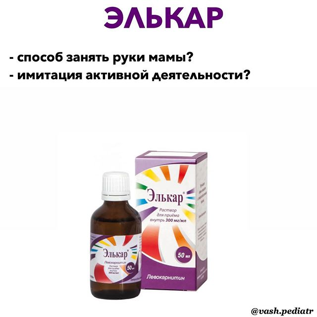 Элькар - элькар для новорожденных - запись пользователя ***иринка*** (valley35) в сообществе здоровье новорожденных в категории аптечка - babyblog.ru