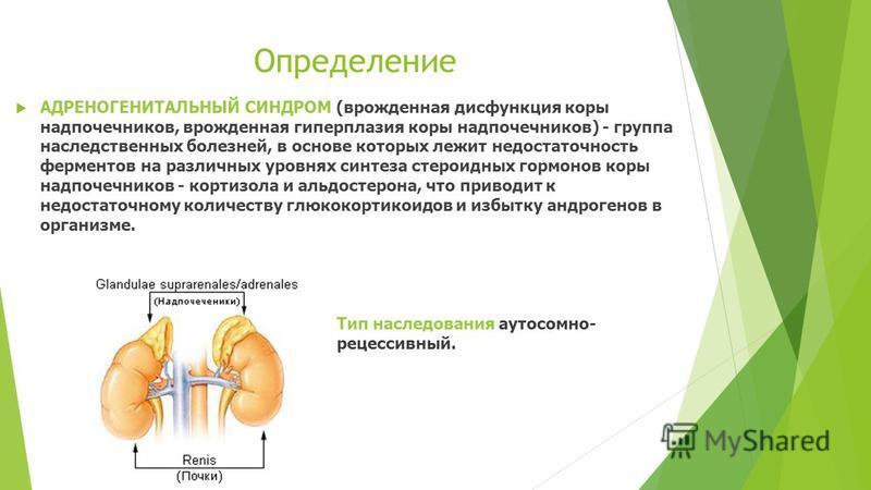 Адреногенитальный синдром у женщин, новорожденных: формы, лечение