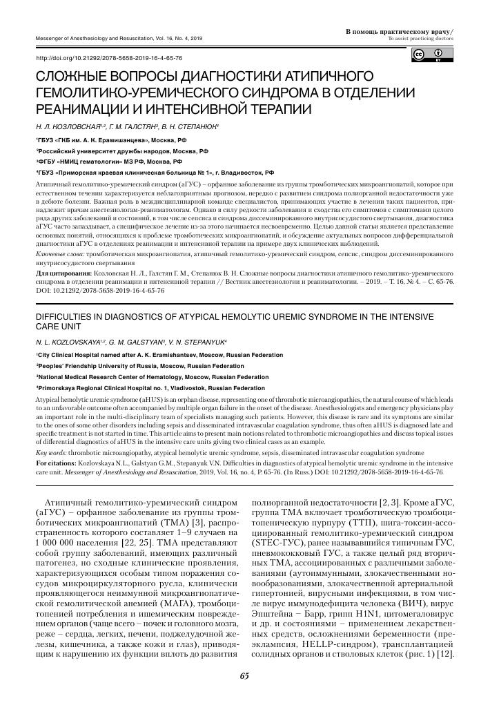 Классификация гемолитико-уремического синдрома: симптомы и лечение