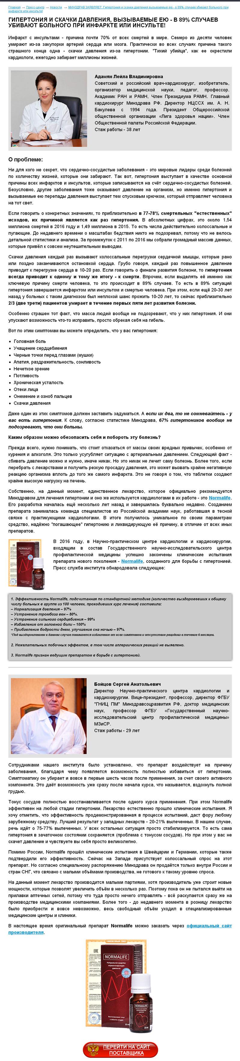 Инструкция лекарственного препарата (средства) от гипертонии normalife (нормолайф)