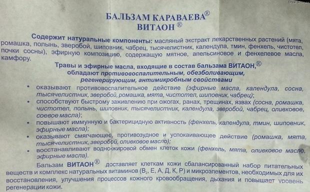 Крем, бальзам караваева «витаон»: инструкция, цены и отзывы