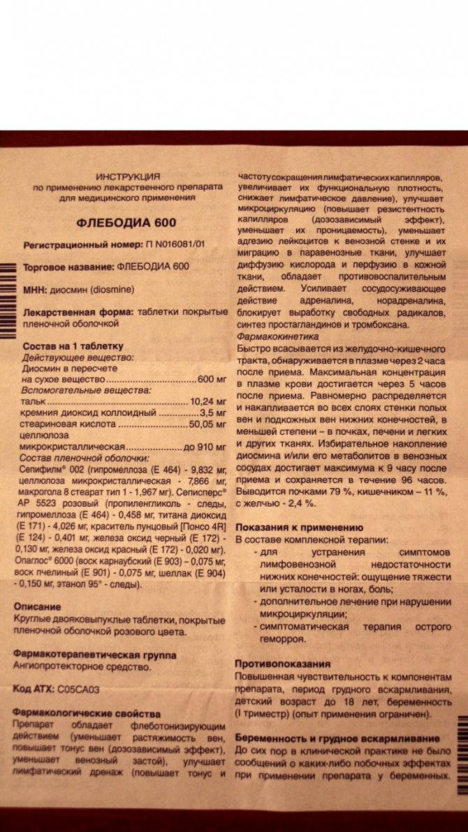 """Таблетки """"флебодиа 600"""": отзывы, инструкция по применению, состав и аналоги"""