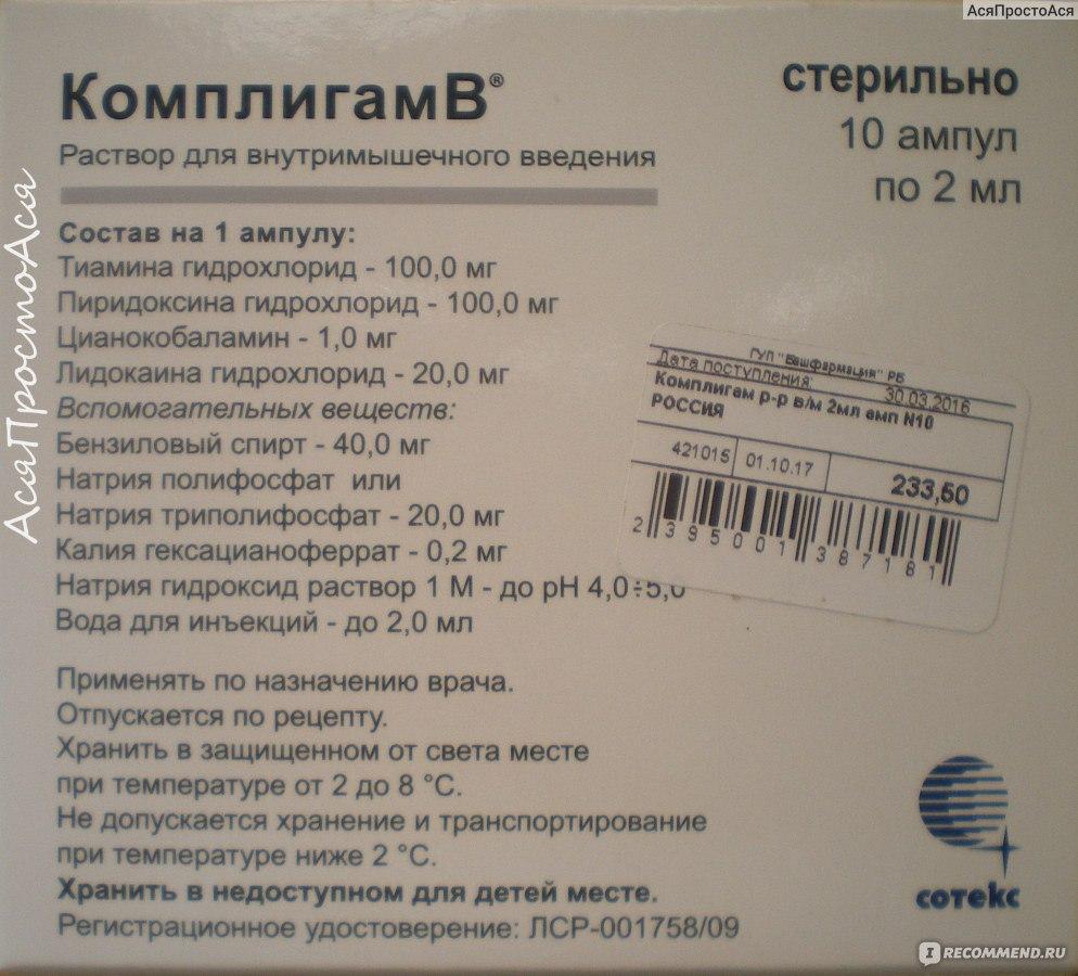 Препарат комплигам b: инструкция по применению
