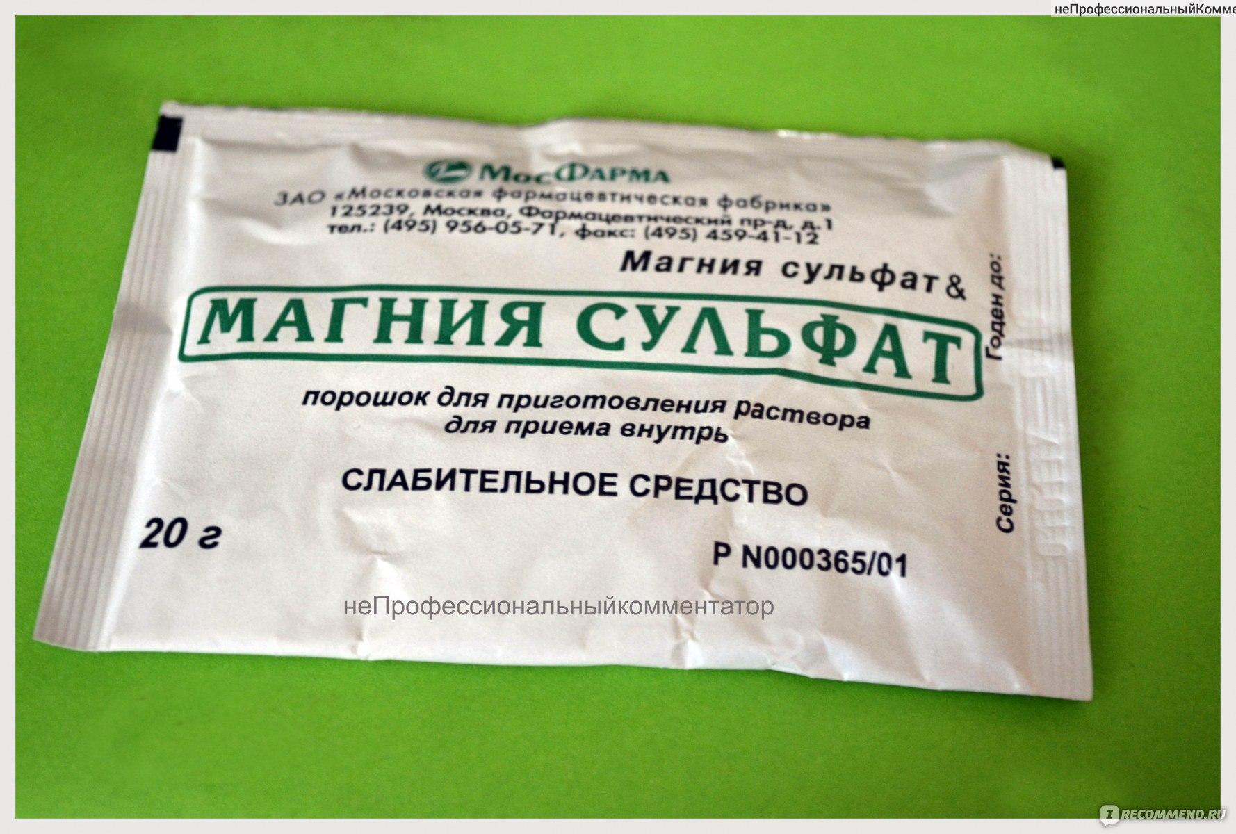 Магния сульфат -  инструкция по применению, побочные эффекты, отзывы, цена