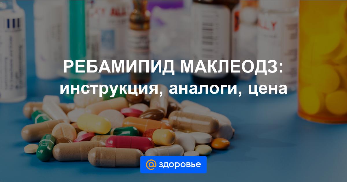 Ребагит: таблетки 100 мг