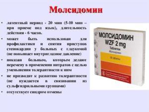 Молсидомин: инструкция по применению, цена, аналоги, отзывы