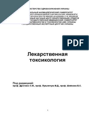 Дитразин: инструкция по применению в уколах, цена, отзывы и аналоги