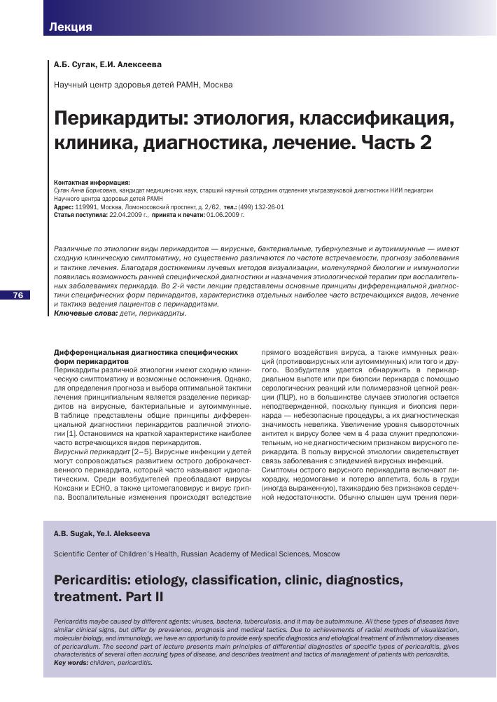 Перикардиальный выпот: причины, признаки, физиология, лечение