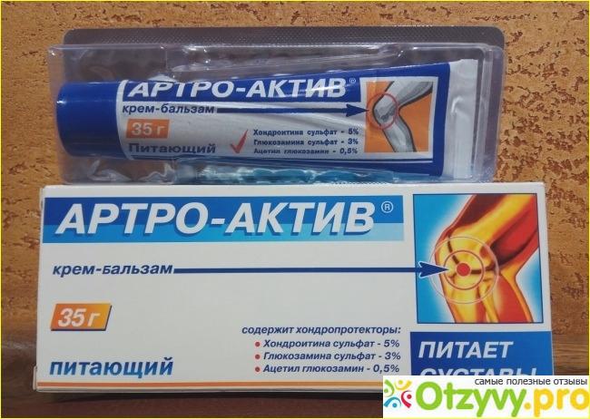 Артро актив в таблетках, мази и капсулах: инструкция по применению, аналоги, цены