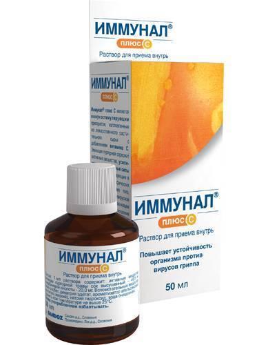 Иммунал Immunal инструкция по применению