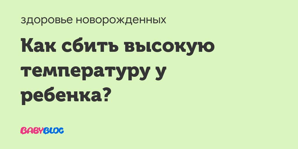 Не сбивается температура - запись пользователя светик (krispi) в сообществе здоровье новорожденных в категории высокая температура - babyblog.ru