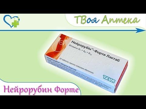 Нейрорубин - препарат для нормализации центральной нервной системы