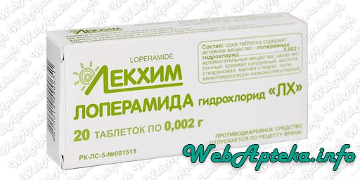 Лоперамид: инструкция по применению, противопоказания, дозировка, показания, побочные эффекты