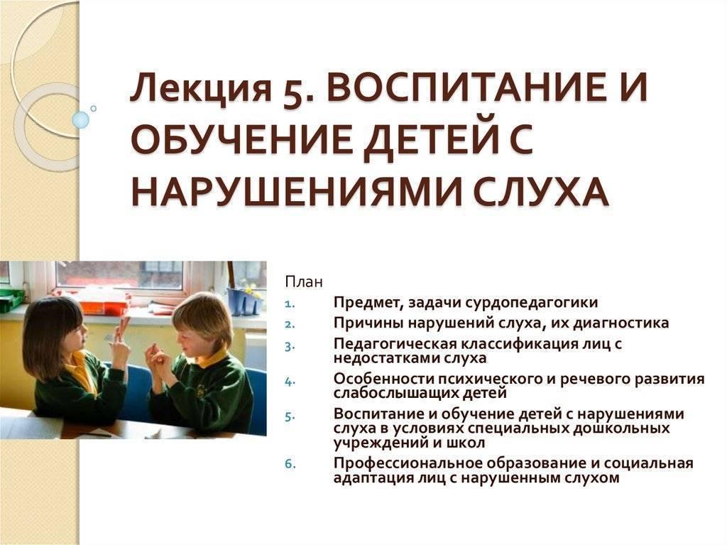 Расстройства речи у детей с нарушением слуха. развитие речи у слабослышащих детей. тугоухость и глухота