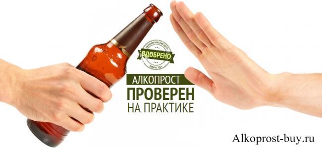 Капли алкопрост от алкогольной зависимости