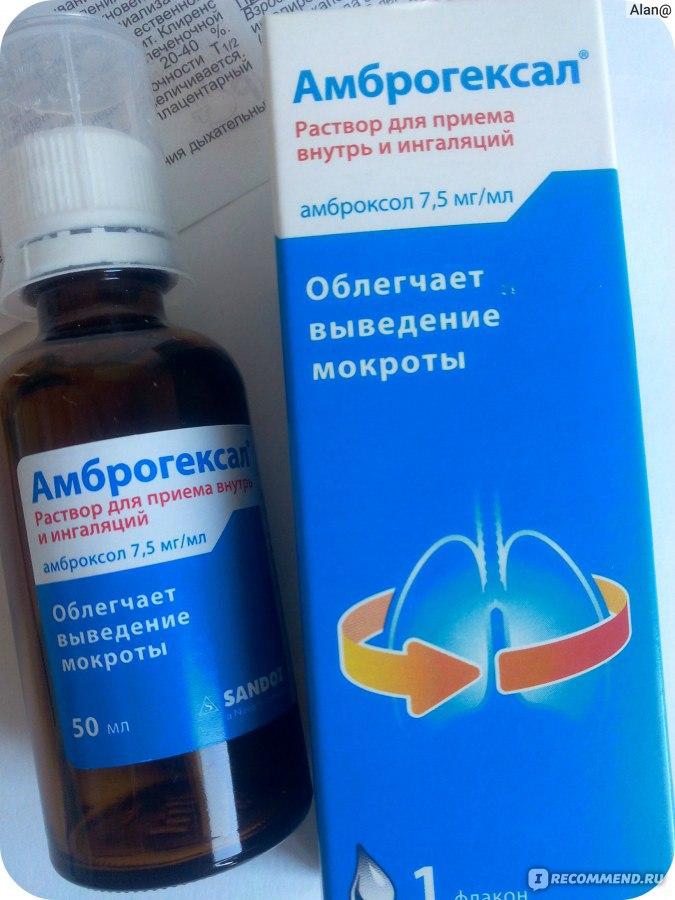 Что лучше: амброгексал или лазолван