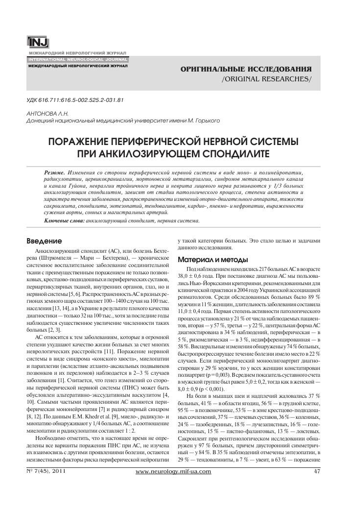 Читать книгу заболевания и травмы периферической нервной системы сергея живолупова : онлайн чтение - страница 1