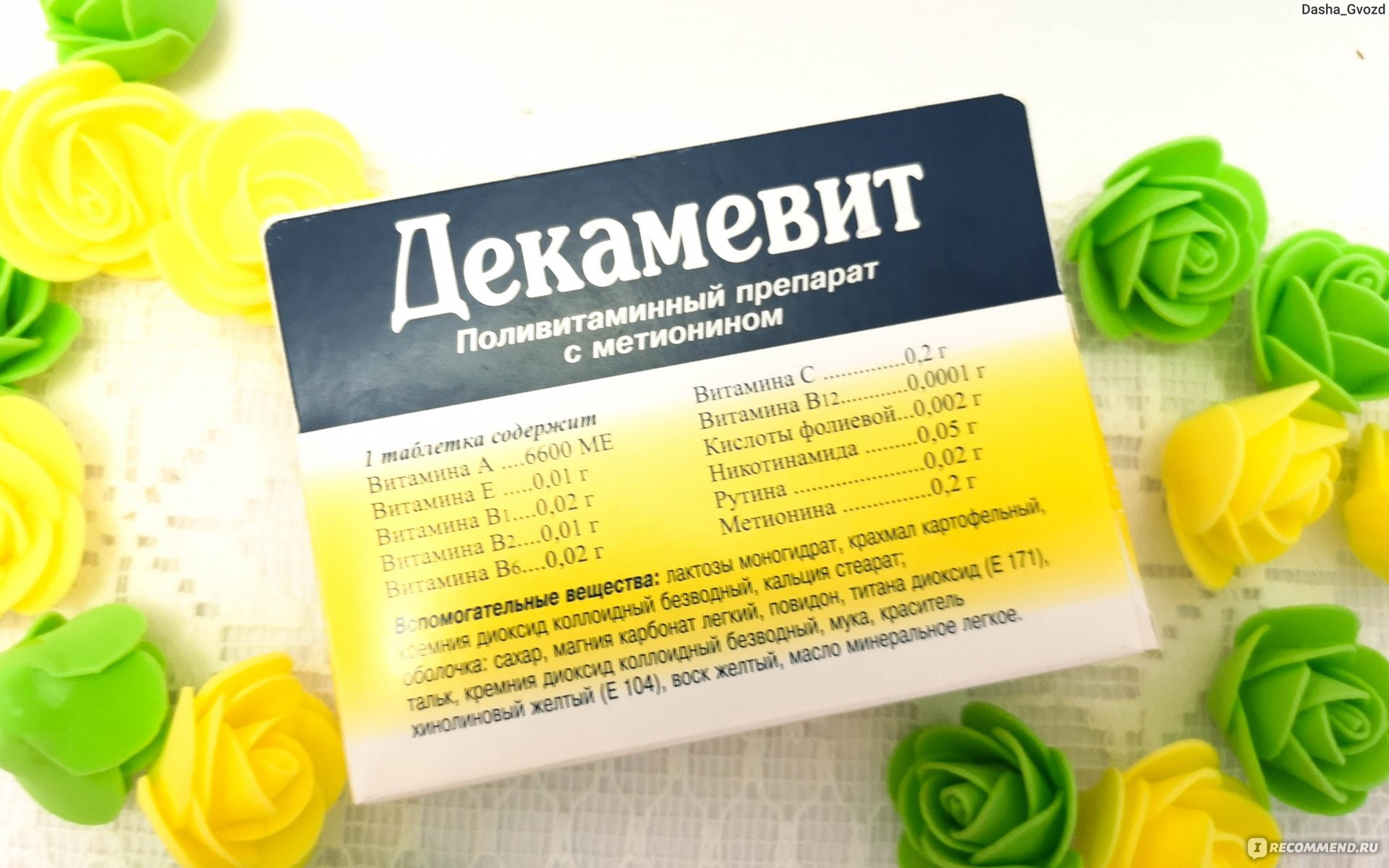 Витамины для улучшения иммуного фона организма - декамевит