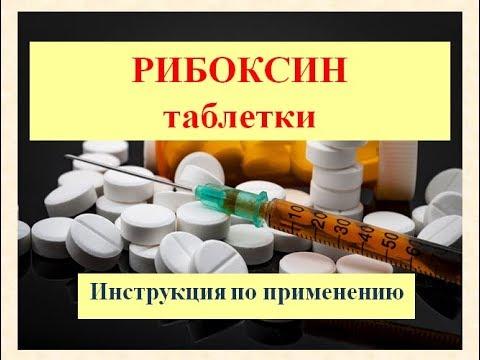 Таблетки рибоксин