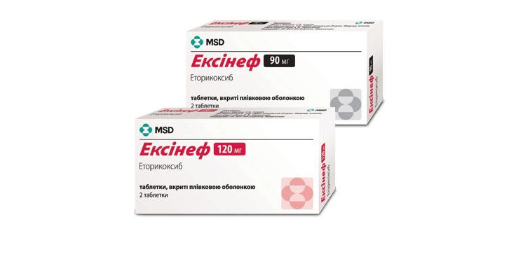 Топ заменителей препарата аркоксиа: 12 лучших аналогов