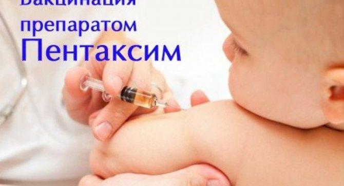 Что входит в прививку пентаксим – состав вакцины