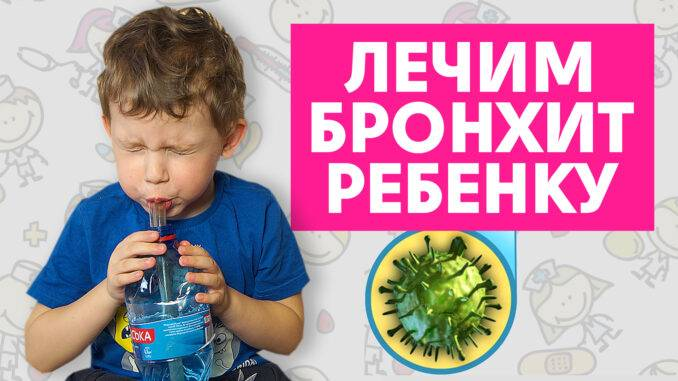 Особенности бронхита у детей: причины, симптомы, течение, методы лечения