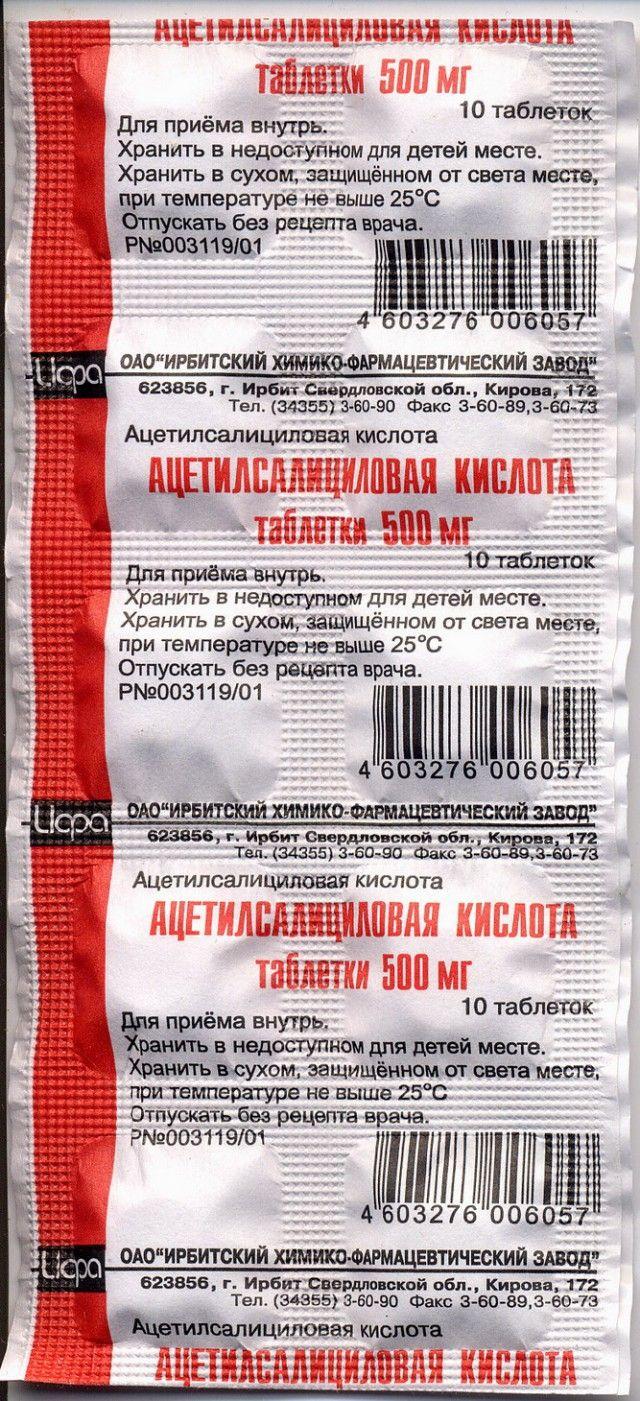 Ацетилсалициловая кислота: инструкция по применению и для чего она нужна, цена, отзывы, аналоги