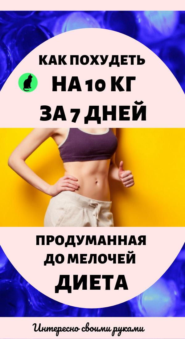 Эффективные диеты для похудения живота и боков для женщин