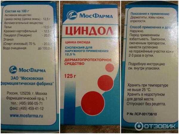 Циндол при ветрянке? - запись пользователя анастасия (koketka7) в сообществе здоровье - от трех до шести лет в категории вирусные инфекции - babyblog.ru