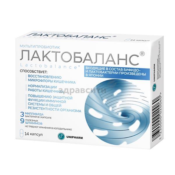 Лактобактерин: инструкция по применению, аналоги и отзывы, цены в аптеках россии