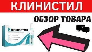 «клинистил» реальные отзывы покупателей и рекомендации врачей