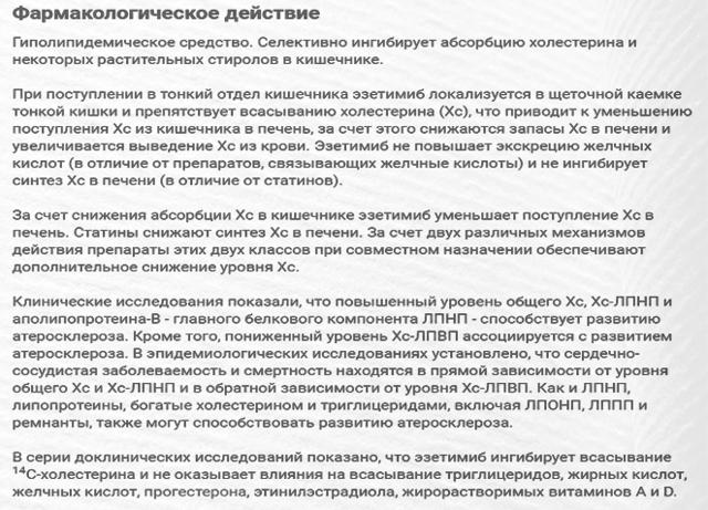 Эзетрол: инструкция по применению, аналоги, цена, отзывы