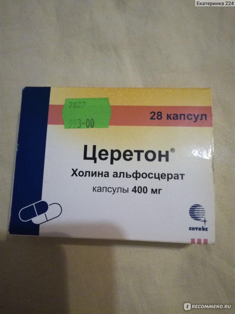 Для чего нужен церетон? инструкция по применению на таблетки 400 мг и уколы