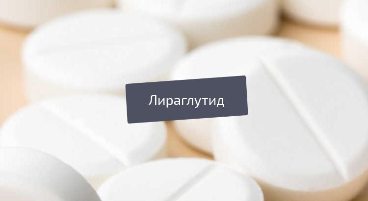 Лираглутид: инструкция по применению, цена, аналоги, отзывы