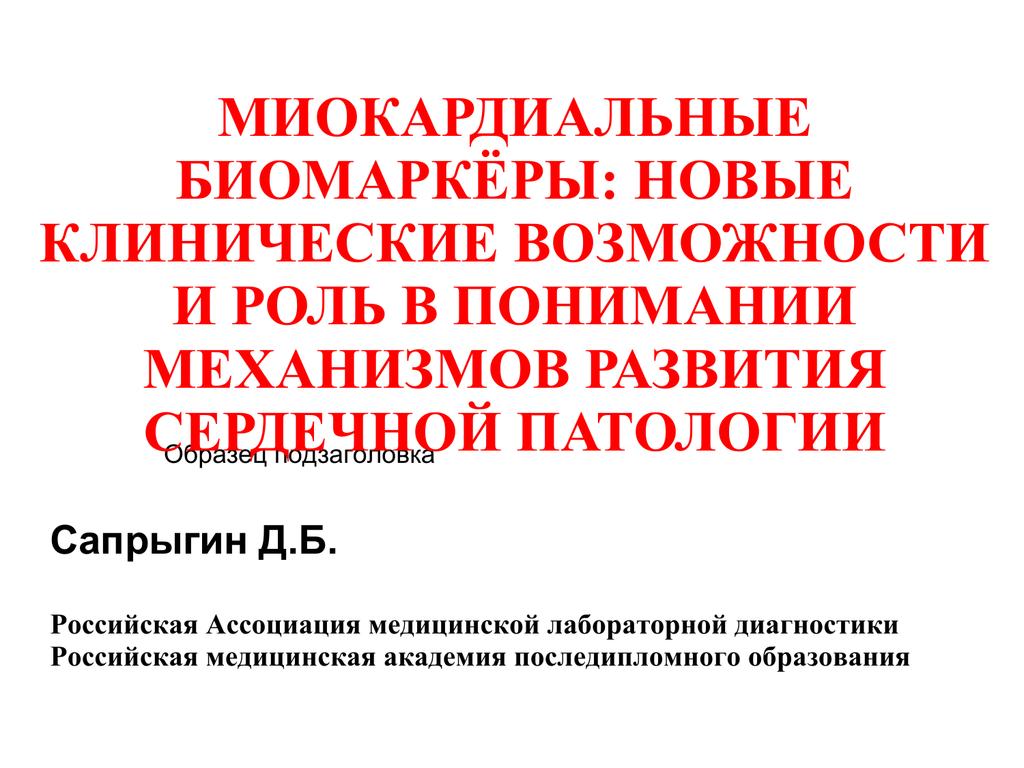Биомаркер — википедия