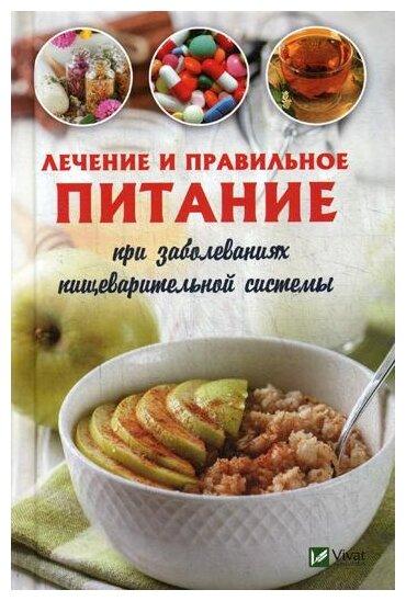 Питание при хроническом панкреатите диета 5